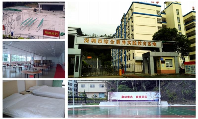深圳市綜合素養實踐教育基地